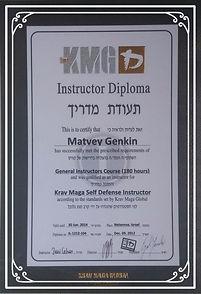 KMG-תעודה מדריך קרב מגע רשמי