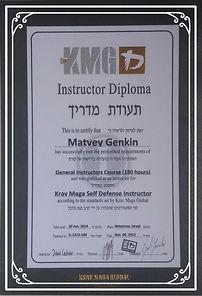 официальный диплом инструктора Крав Мага