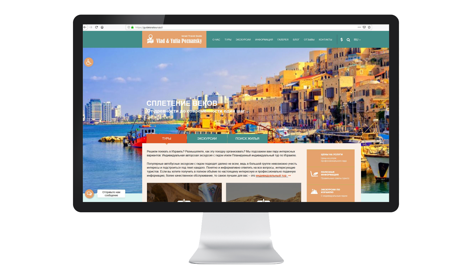 Лучшие гиды в Израиле (WordPress)