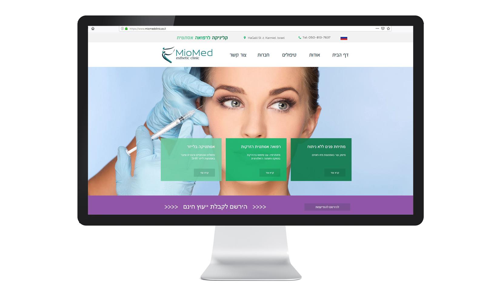 Сайт клиники эстетической медицины