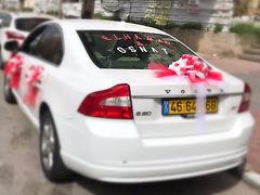 רכב מקושט לחתונה באותיות שמות חתן וכלה