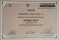 диплом окончания курса по самообороне Крав Мага