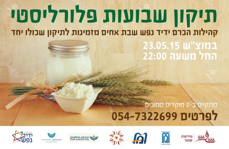 Yadid-Nefesh-Flyer-Shavuot-2015-3