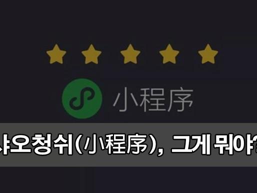 중국 모바일 플랫폼 샤오청쉬(小程序), 그게 뭐야?