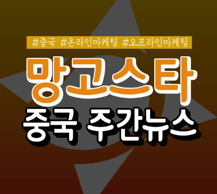 망고스타 3월 셋째 주 중국 주간뉴스
