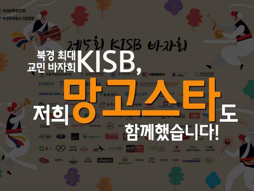 북경 최대 교민 바자회 KISB, 저희 망고스타도 함께했습니다!