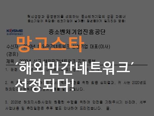 [해외민간네트워크] 북경망고스타 해외민간네트워크 선정되다!