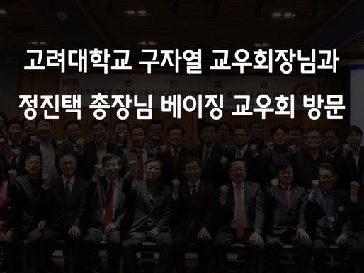 고려대학교 구자열 교우회장님과 정진택 총장님 베이징 교우회 방문