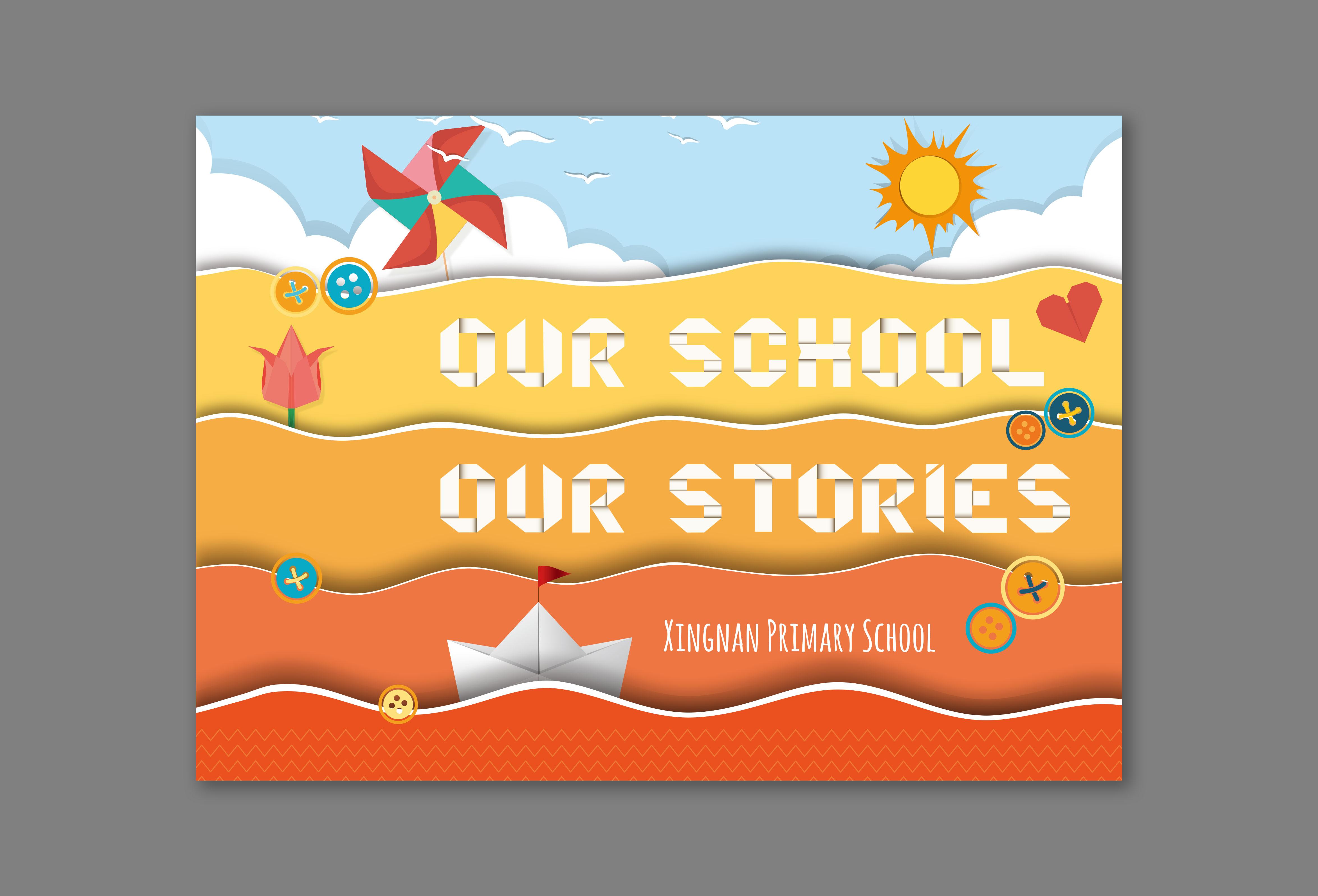 Xingnan Primary School Yearbook Cover