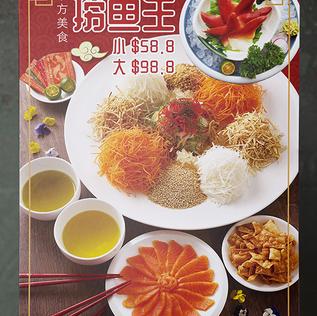 东方美食捞鱼生 Poster
