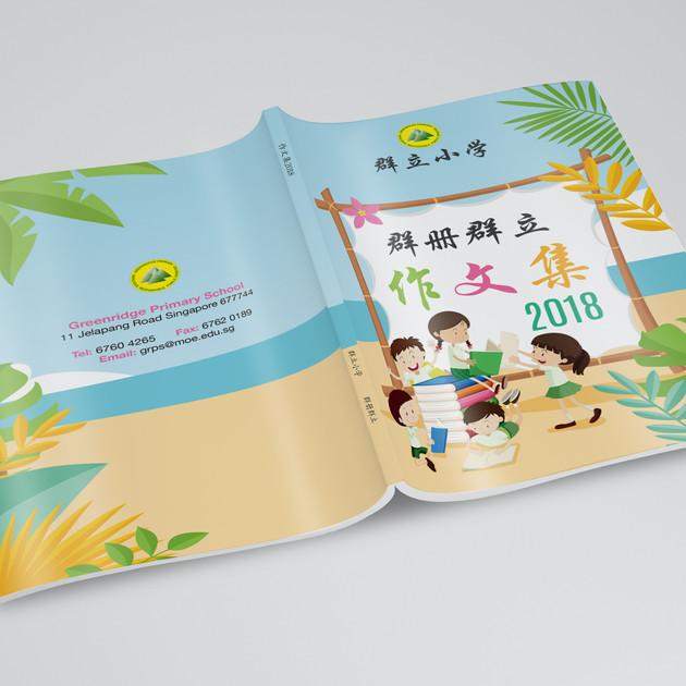 Greenridge Primary School Compo Book 2018 Cover
