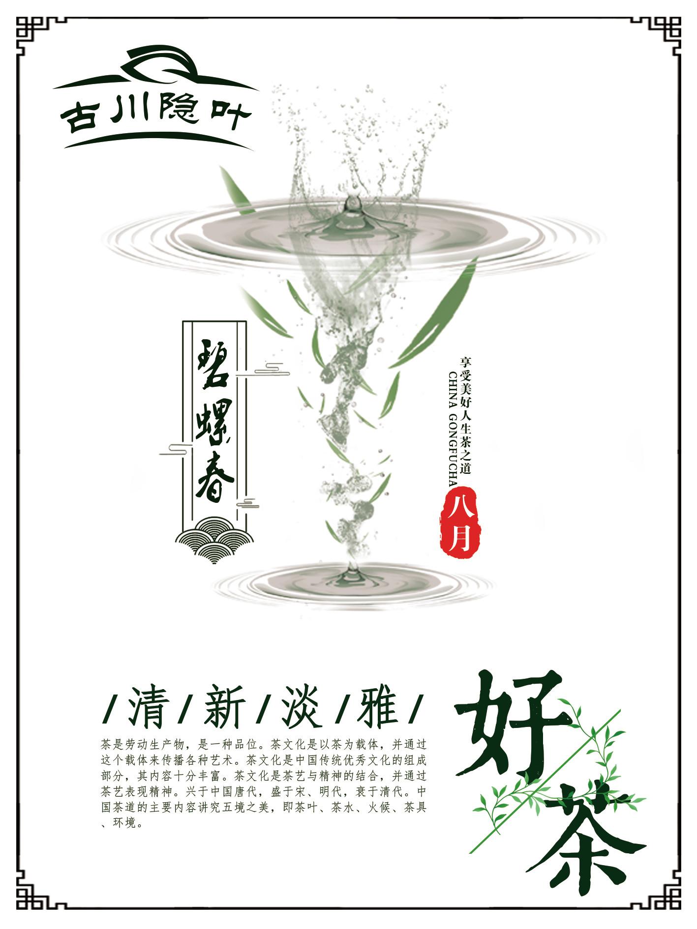 茶叶海报.jpg