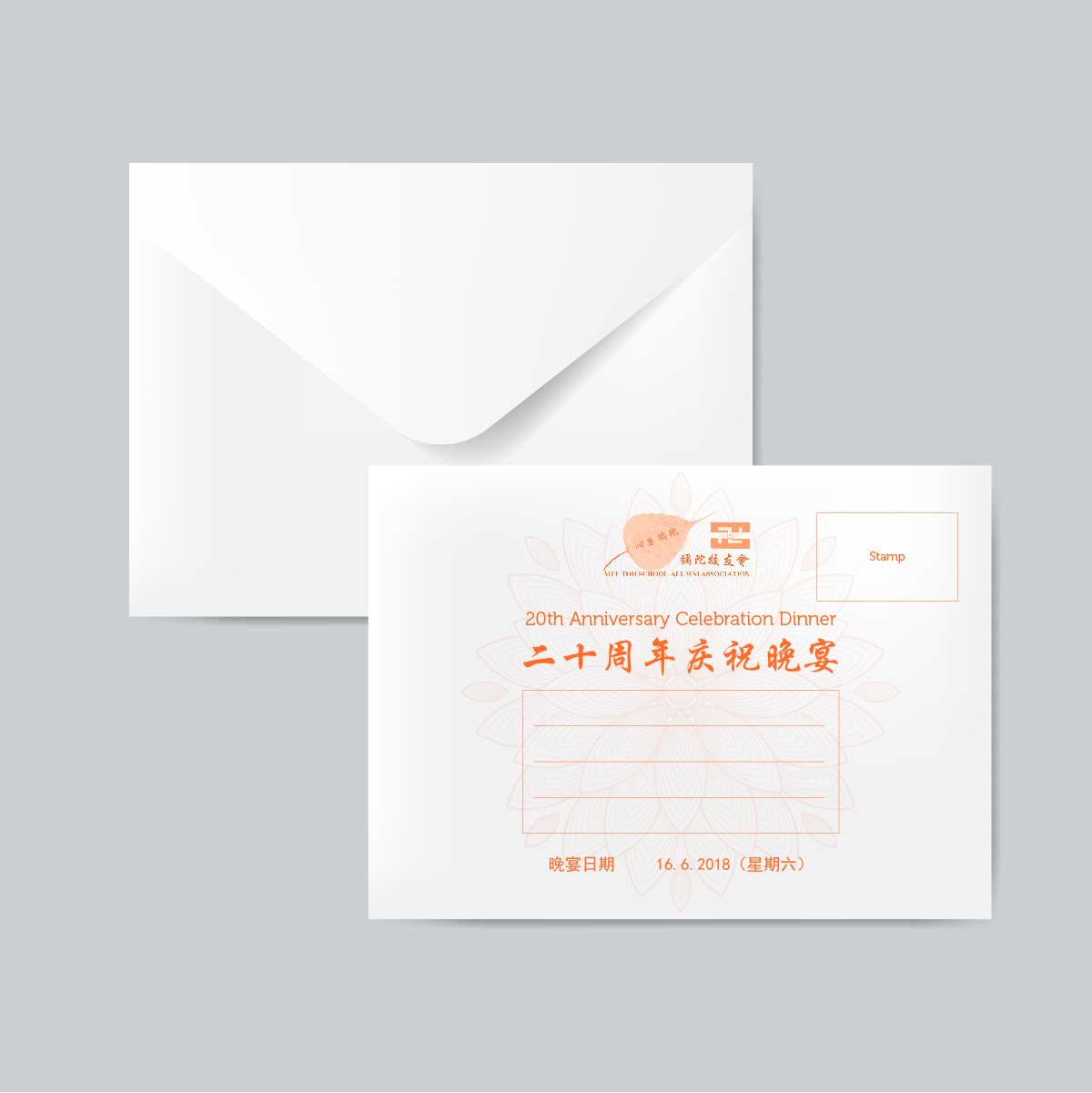 Mee Toh School Alumni Association Envelo