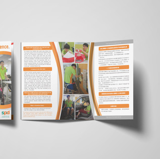 SPD Tri-Fold Brochure