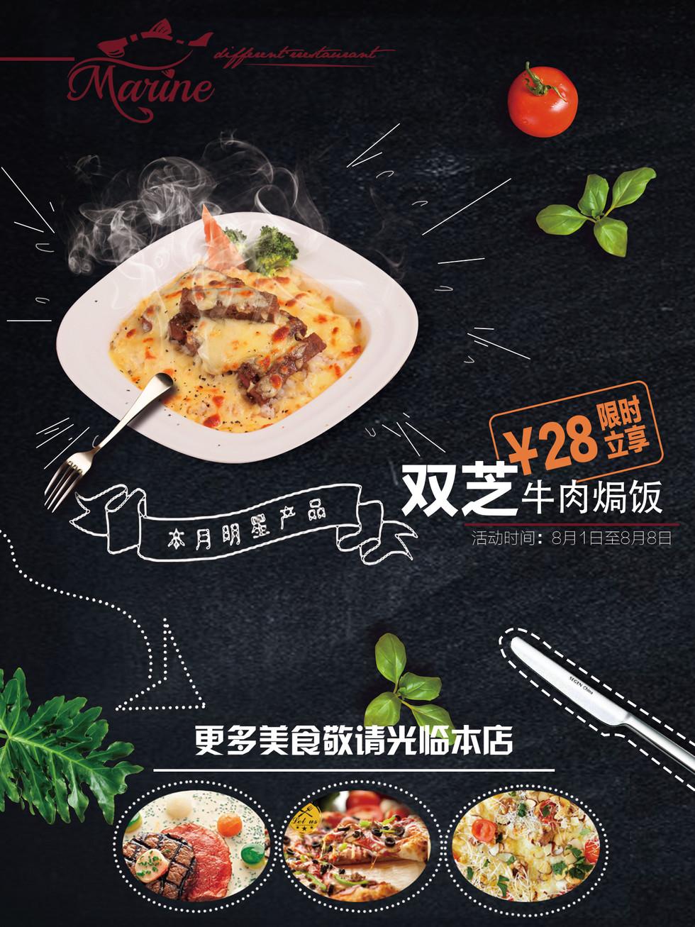 餐厅海报.jpg