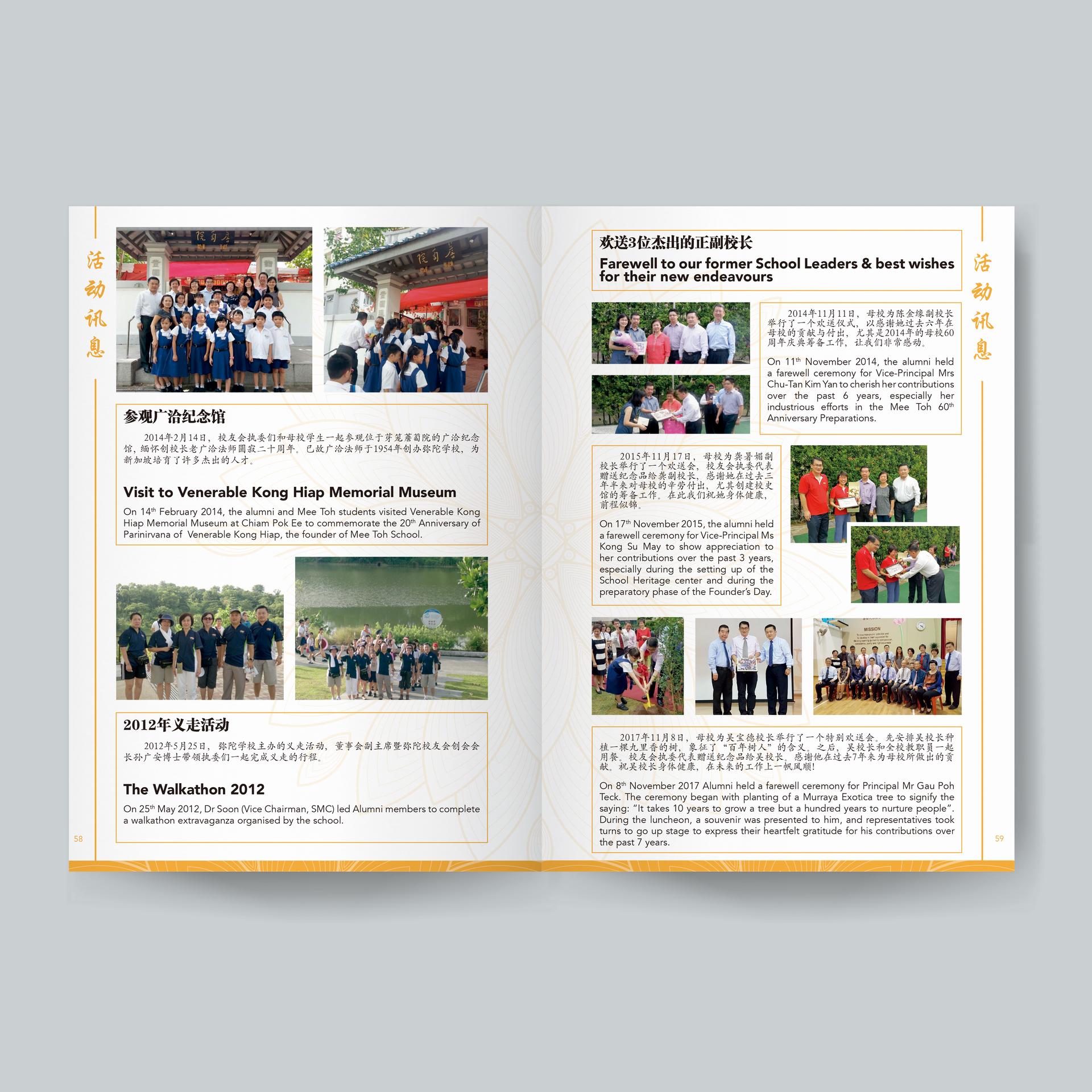 Mee-Toh-School-Alumni-Association-20th-A