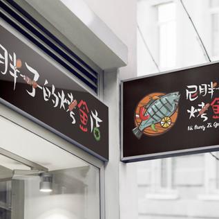 尼胖子的烤鱼店 Logo