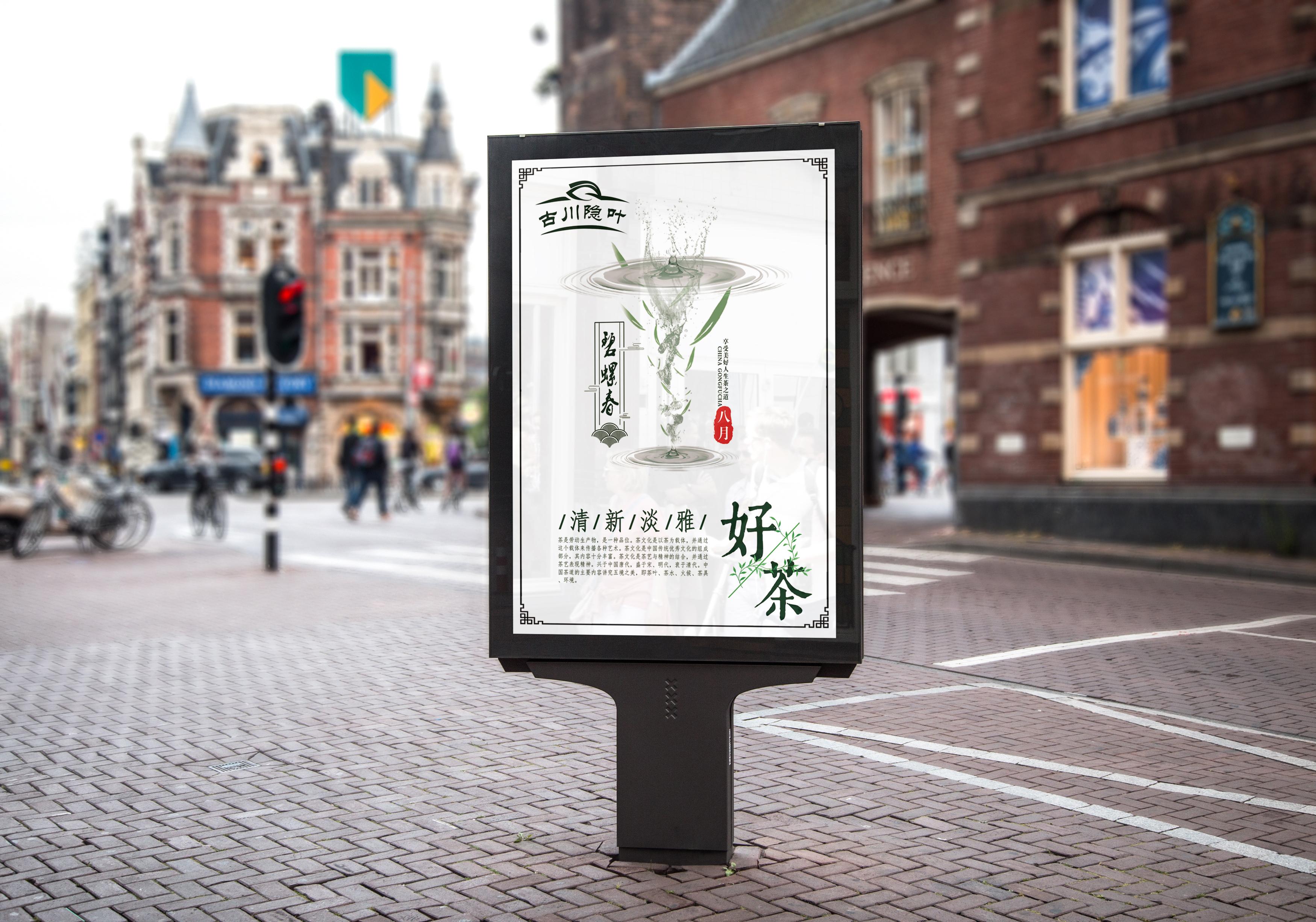 海报-茶叶