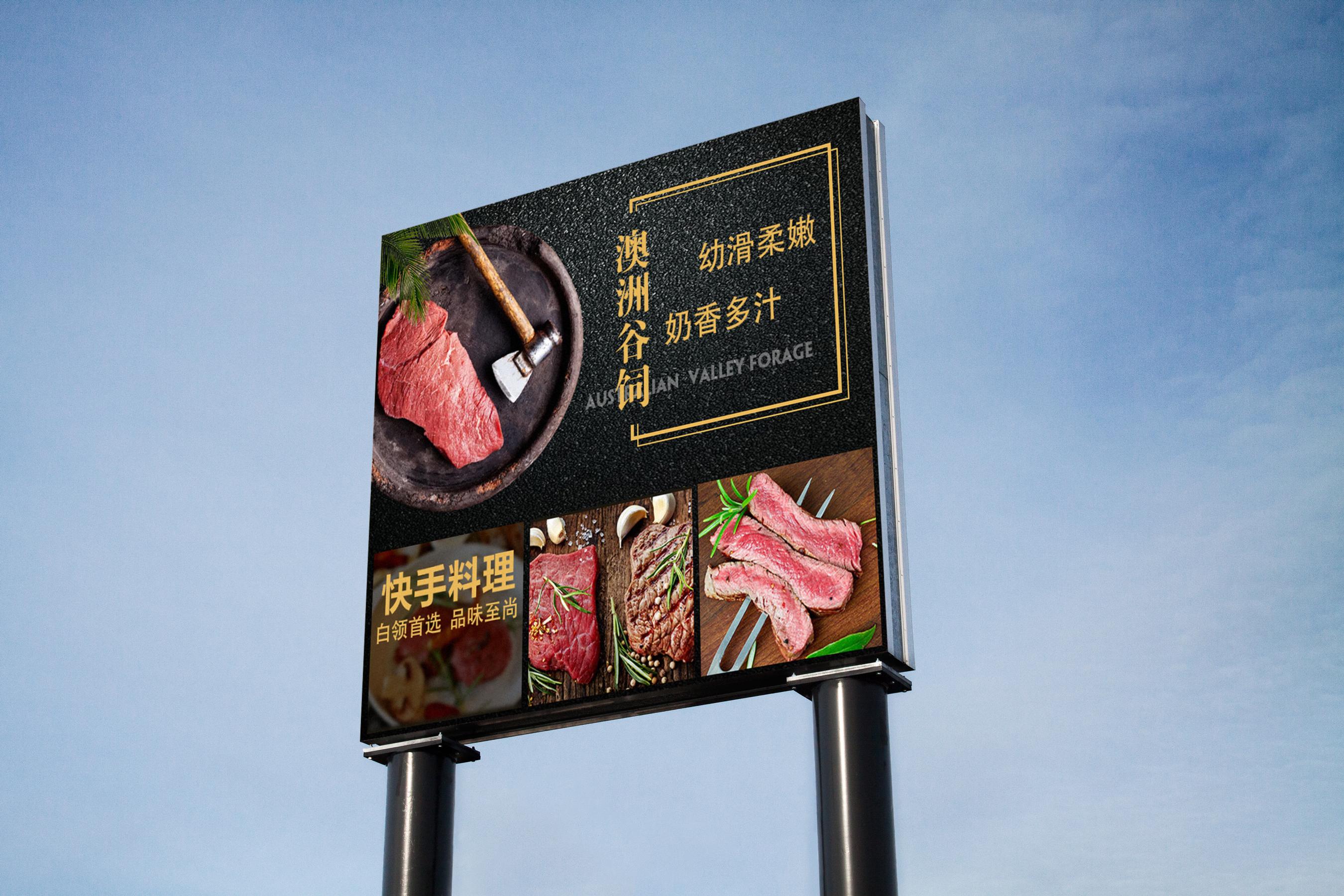海报-牛排