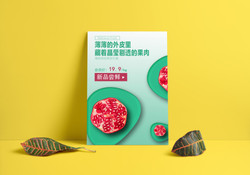 Pomegranate Poster.jpg