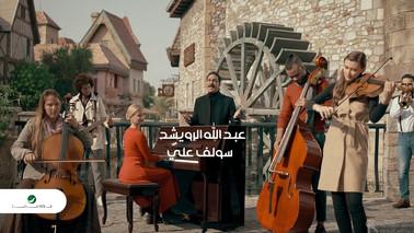 Abdullah Al Ruwaished and Pianist Anna Demis