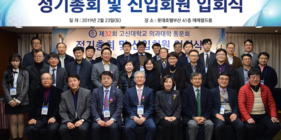 2019년 정기총회 및 신입회원 입회식