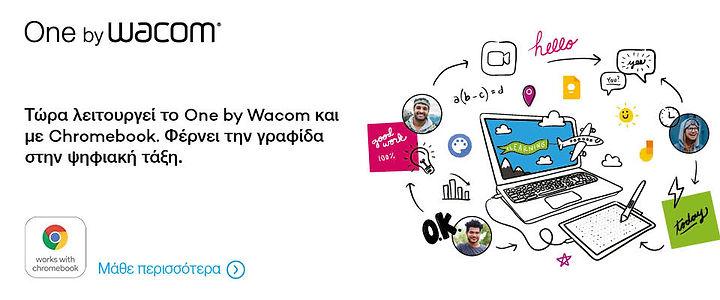 one_by_wacom_paketa_logismikou.JPG