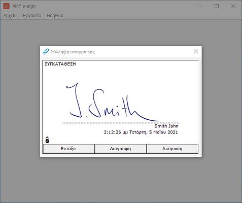 amy_e-sign_signature_capture_el.png