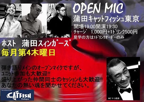 オープンマイク 蒲スイ.jpg