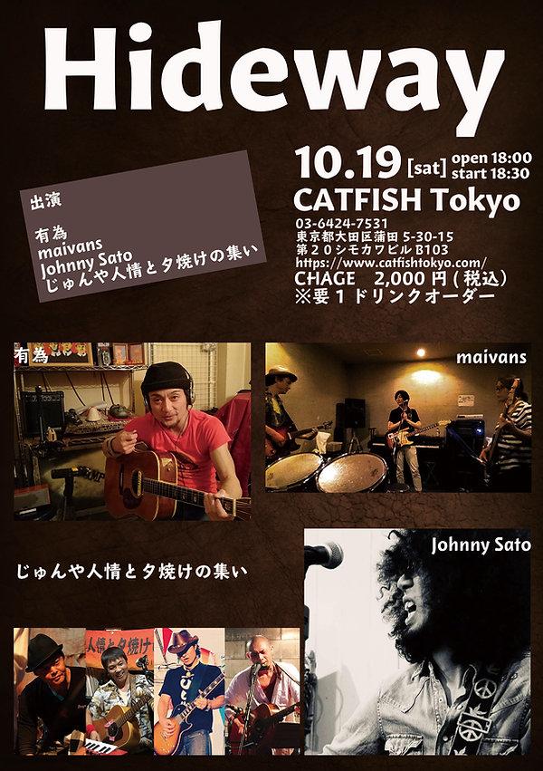 catfish tokyoフライヤーjpg.jpg