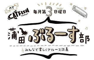 03ぶるーす部ヘッダー.jpg