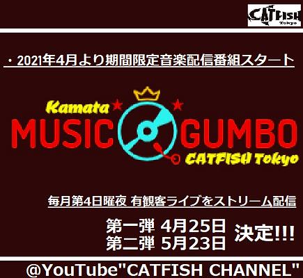 MusicGumbo告知用.png