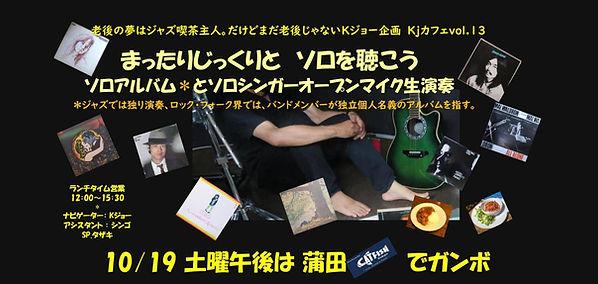 KJカフェソロ.jpg