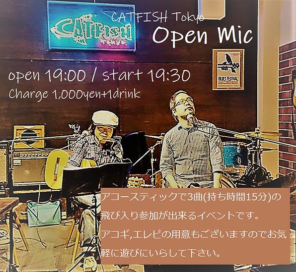 オープンマイクgen.png