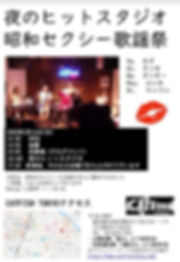 2020.2.16夜ヒット.jpg