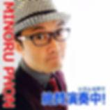 MINORU Phon.jpg