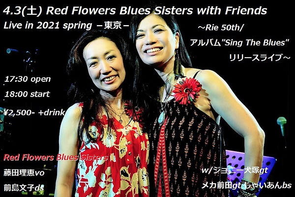 Red Flowers Blues Sisters 藤田理恵vo. 前島文子ds