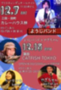 ようじバンド.jpg