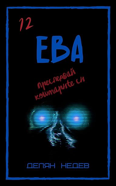 EBA3.png