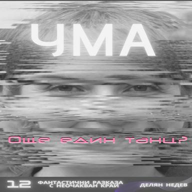 Ума (откъс)