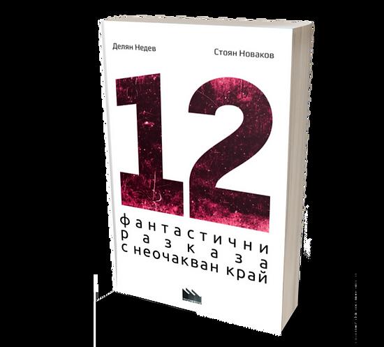 12 фантастични разказа