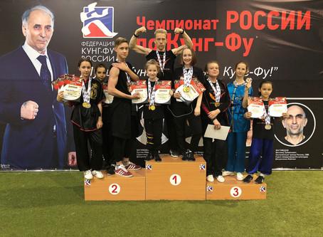 Итоги Чемпионата и Первенства Федерации Кунг-Фу России 2019