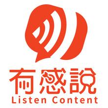 音庫好聲音策略轉型,線上聯盟有感發聲