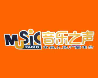 大陸中央人民廣播電台勇於突破的成果-音樂之聲MUSIC RADIO