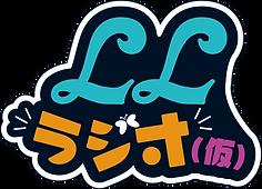 LLラジオ(仮)ロゴ.png