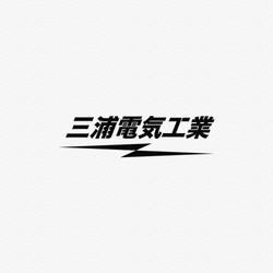 三浦電気工業