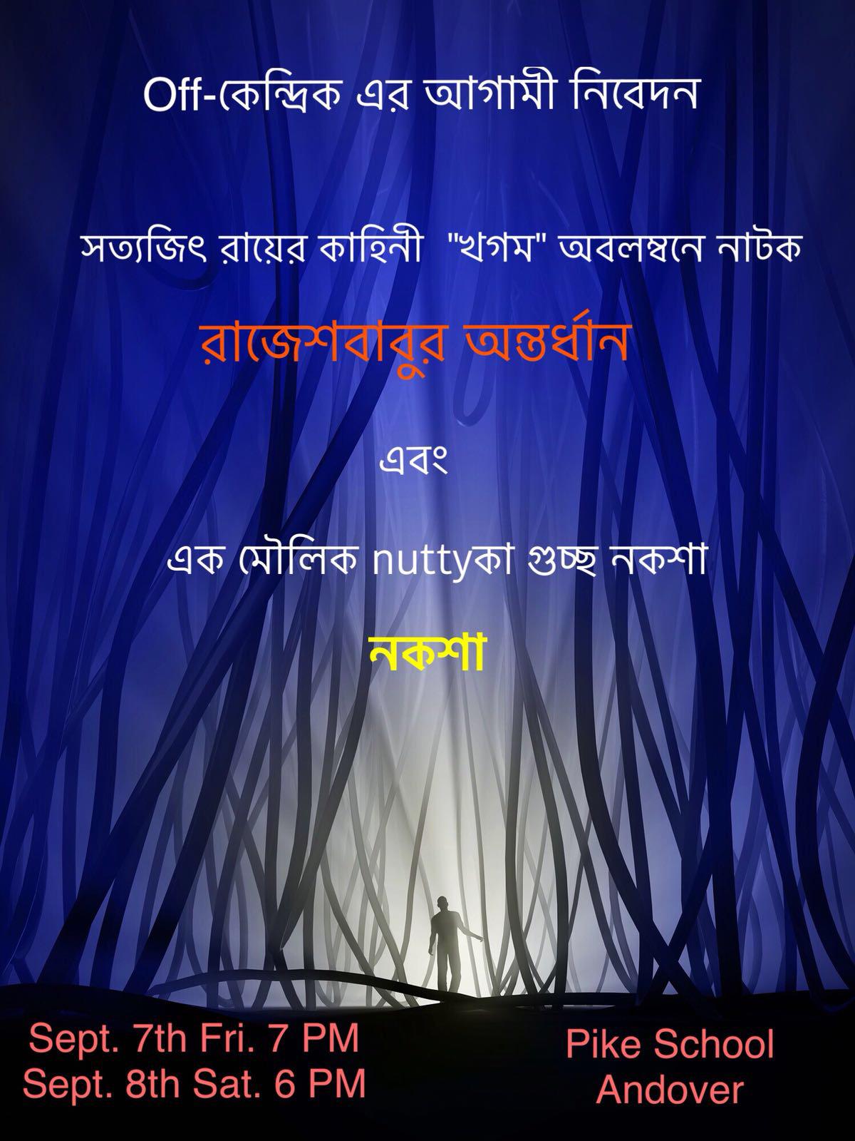 Rajesh Babur Antardhan