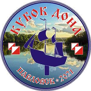 Логотип с фото Кубка Дона 2021- оригинал