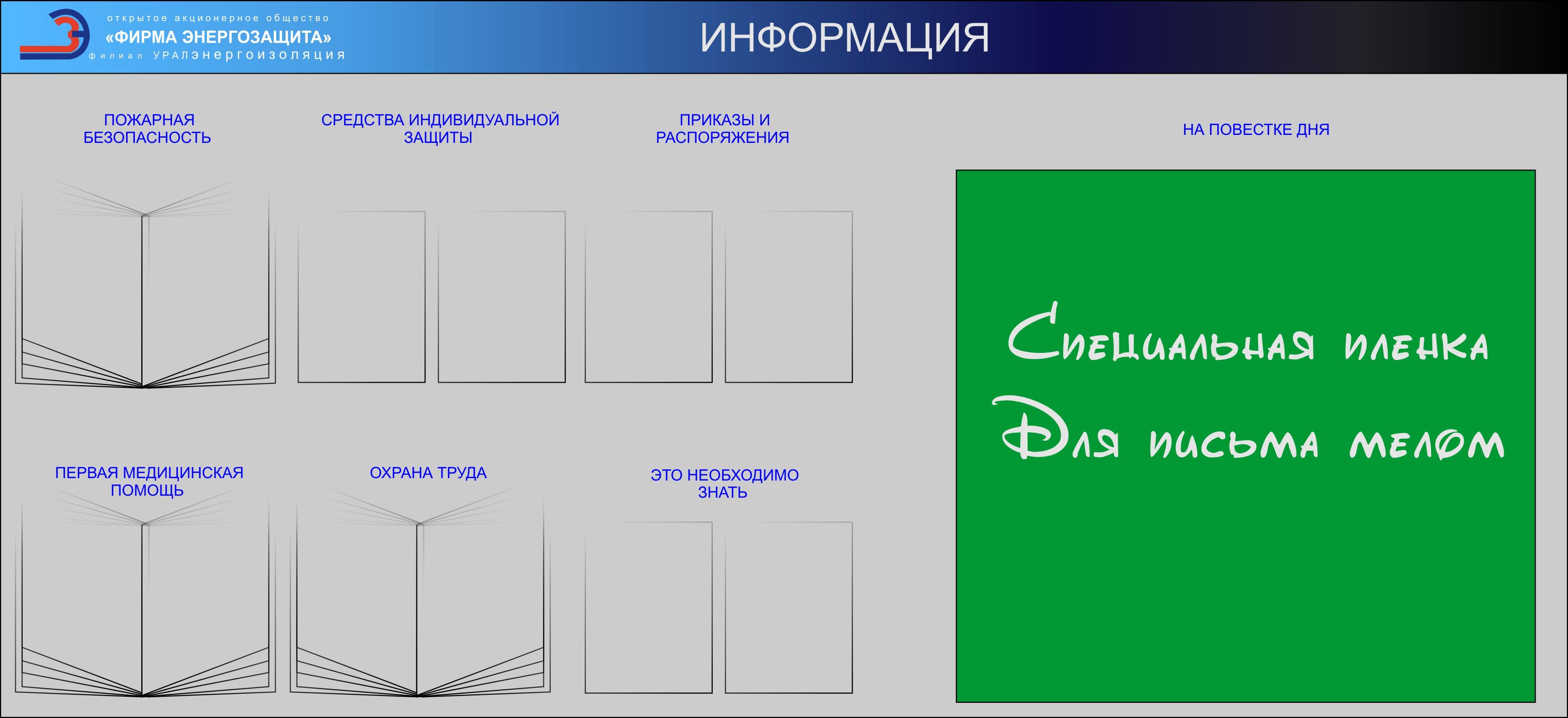 Стенд по ТБ.jpg