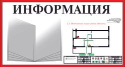 информация 2.jpg